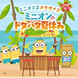 ミニオンのドタバタ夏休み: ミニオンズパラダイス (名作映画イラストレーション絵本)