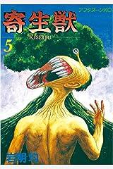 寄生獣(5) (アフタヌーンコミックス) Kindle版