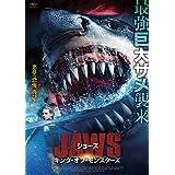 ジョーズ キング・オブ・モンスターズ [DVD]