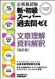 公務員試験 新・初級スーパー過去問ゼミ 文章理解・資料解釈 改訂版