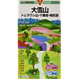 山と高原地図 大雪山 トムラウシ山・十勝岳・幌尻岳 (山と高原地図 3)