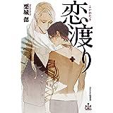 【Amazon.co.jp 限定】恋渡り(ペーパー付き) (CROSS NOVELS)