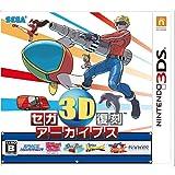 セガ3D復刻アーカイブス - 3DS