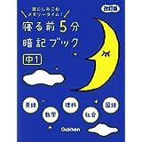 寝る前5分暗記ブック 中1 改訂版-英語・数学・理科・社会・国語 (寝る前5分暗記ブック)