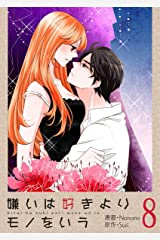 嫌いは好きよりモノをいう(フルカラー)【特装版】 8 (恋するソワレ) Kindle版