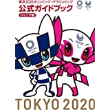東京2020オリンピック・パラリンピック 公式ガイドブック ジュニア版