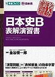 日本史B表解演習書 (東進ブックス 名人の演習シリーズ)