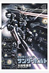 機動戦士ガンダム サンダーボルト(1) (ビッグコミックススペシャル) Kindle版