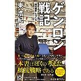 ゲンロン戦記-「知の観客」をつくる (中公新書ラクレ, 709)