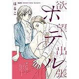 欲望出張ホテル (ぶんか社コミックス Sgirl Selection)