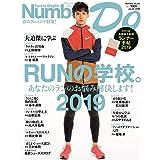 Number Do(ナンバー・ドゥ)vol.34 RUNの学校。2019 (Sports Graphic Number PLUS(スポーツ・グラフィック ナンバー プラス))