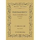 No.322 ラフマニノフ ピアノ協奏曲第3番 (Kleine Partitur)