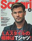 Safari(サファリ) 2020年 06 月号 [LAスタイルの相棒はTシャツ!/クリス・ヘムズワース]