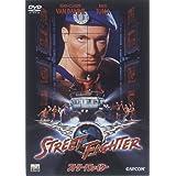 ストリートファイター [DVD]