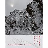 冬の旅 ザンスカール、最果ての谷へ