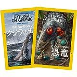 【今だけP20倍!】ナショナル ジオグラフィック日本版【定期購読1年(12冊)】