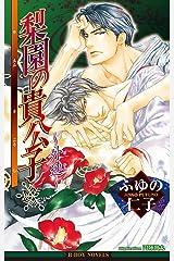 梨園の貴公子~外連~【イラスト入り】 (ビーボーイノベルズ) Kindle版