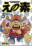 えの素(5) (モーニングコミックス)