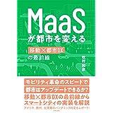 MaaSが都市を変える: 移動×都市DXの最前線