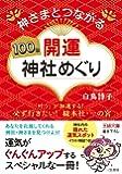 神さまとつながる100の開運神社めぐり (王様文庫 B 182-2)