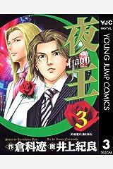 夜王 3 (ヤングジャンプコミックスDIGITAL) Kindle版