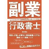 副業行政書士~私が会社員以外で1000万円以上稼いでいる方法~