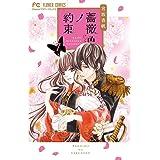 薔薇色ノ約束 (7) (Cheeseフラワーコミックス)