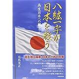 八紘一宇が日本を救う―再生日本への提言