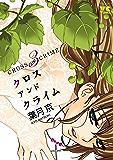 CROSS and CRIME (クロスアンドクライム) 3 (ヤングチャンピオン・コミックス)