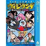 ヴィジランテ-僕のヒーローアカデミア ILLEGALS- 6 (ジャンプコミックスDIGITAL)