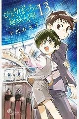 ひとりぼっちの地球侵略(13) (ゲッサン少年サンデーコミックス) Kindle版