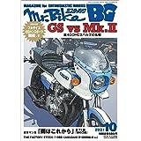 Mr.Bike BG (ミスター・バイク バイヤーズガイド) 2021年10月号 [雑誌]