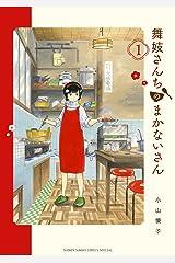舞妓さんちのまかないさん(1) (少年サンデーコミックス) Kindle版