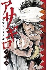 アサギロ~浅葱狼~(10) (ゲッサン少年サンデーコミックス) Kindle版