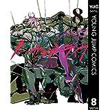 ノー・ガンズ・ライフ 8 (ヤングジャンプコミックスDIGITAL)