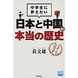 ――中学生に教えたい―― 日本と中国の本当の歴史 (徳間ポケット)
