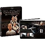 グリーン・デスティニー 15周年アニバーサリー・エディション(初回生産限定) [Blu-ray]