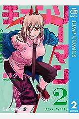 チェンソーマン 2 (ジャンプコミックスDIGITAL) Kindle版