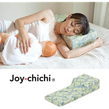 【Amazon.co.jp 限定】Joy-chichi ジョイチチ 添い乳がラクになる枕