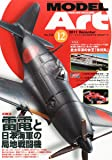 MODEL Art (モデル アート) 2011年 12月号 [雑誌]