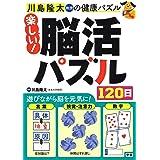 楽しい!脳活パズル120日 (川島隆太教授の健康パズル)