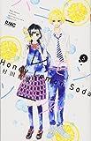 ハニーレモンソーダ 5 (りぼんマスコットコミックス)