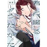 君と綴るうたかた(1) (百合姫コミックス)