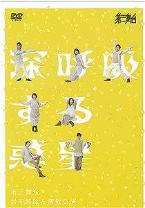 第三舞台『深呼吸する惑星』 [DVD]