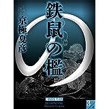鉄鼠の檻(3)【電子百鬼夜行】 (講談社文庫)