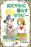 おだやかに暮らすセラピー (Elf-Help books)