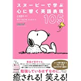 スヌーピーで学ぶ 心に響く英語表現105 (単行本)