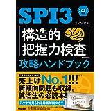 SPI3 「構造的把握力検査」攻略ハンドブック 2021年版