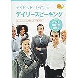 CD2枚付 デイビッド・セインのデイリースピーキング オフィス・海外出張・留学編