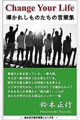 Change Your Life: 導かれしものたちの言葉集 鈴木正行 Smile Project Kindle版
